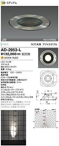 山田照明 電球色バリードライト(HID35W相当) AD-2953-L