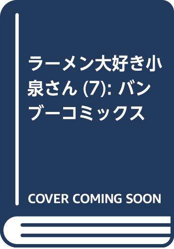 ラーメン大好き小泉さん(7): バンブーコミックス