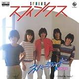 スフィンクス (MEG-CD)