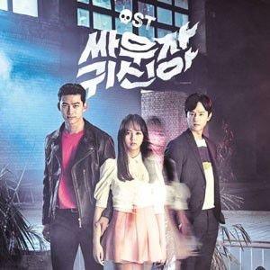 [CD]戦おう、幽霊 OST