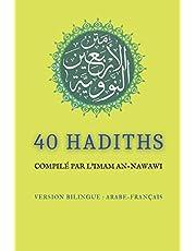 40 Hadiths: compilé par l'Imam an-nawawi - VERSION BILINGUE: ARABE-FRANÇAIS