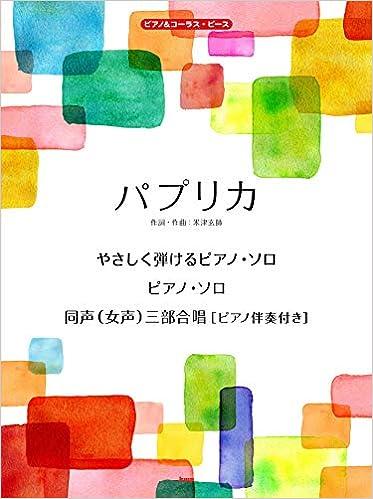 ピアノ\u0026コーラス・ピース パプリカ 【ピース番号:P,101】 (楽譜)