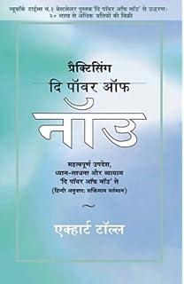 Buy Ek Nayi Prithvi (Hindi) Book Online at Low Prices in India | Ek
