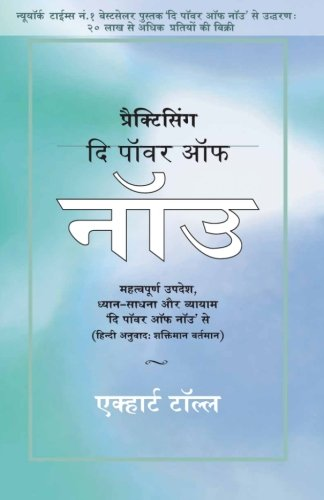 Practicing the Power of Now - In Hindi: Essential Teachings; Meditations and Exercises from the Power of Now in Hindi