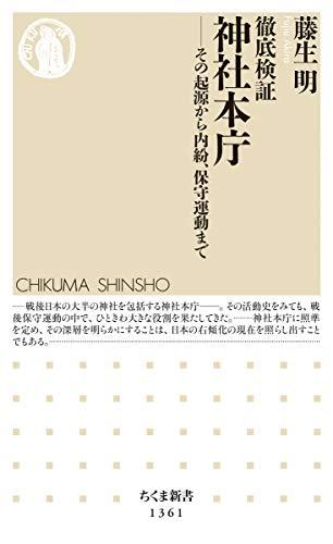 徹底検証 神社本庁: その起源から内紛、保守運動まで (ちくま新書 1361)