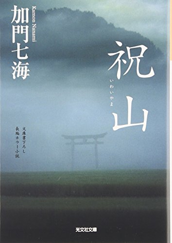 祝山 (光文社文庫)