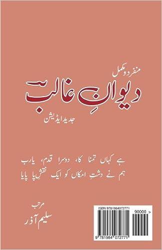 Deewan E Ghalib Book In Urdu