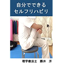 Self rehabilitation you can do by yourself (Japanese Edition)