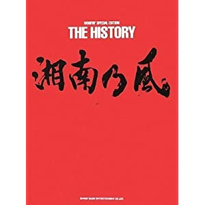 『WOOFIN' SPECIAL EDITION 湘南乃風 THE HISTORY』