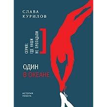 Один в океане: История побега (Где наши не пропадали) (Russian Edition)