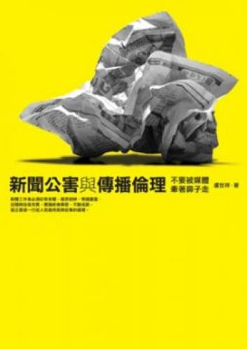 News public nuisance and Communication Ethics: Do not be led by the nose by the media (Traditional Chinese Edition)