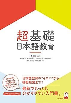 超基礎.日本語教育