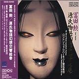 Genji Monogatari Symphony by Tomita
