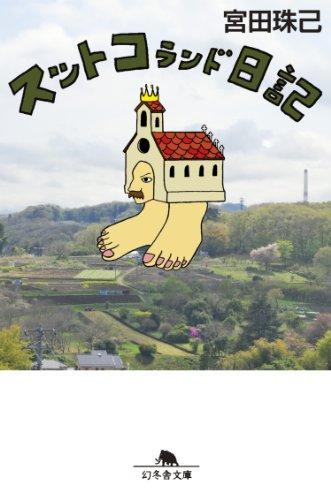 スットコランド日記 (幻冬舎文庫)
