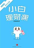 小白理财课(好规划专刊006期)
