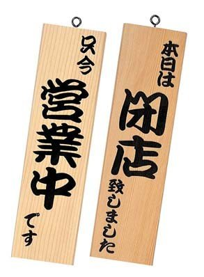 shimbi estilo japonés de madera en color blanco restaurante ...