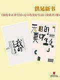 洪晃新书(我的非正常生活+无目的美好生活)(套装共2册)