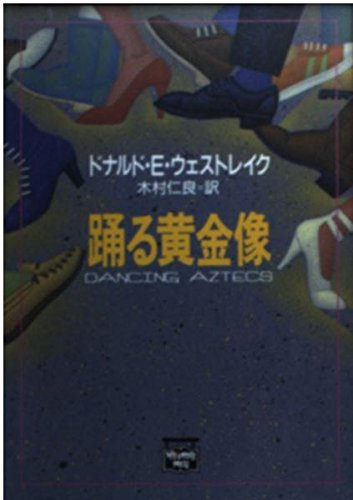 踊る黄金像 (ミステリアス・プレス文庫)