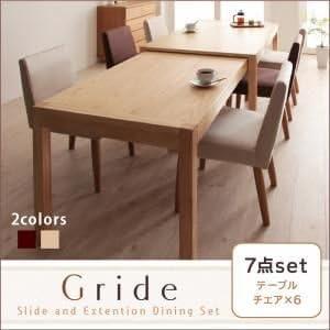 ダイニングセット 7点セット(テーブル+チェア×6)[Gride]ブラウン ブラウン×4/アイボリー×2 スライド伸縮テーブルダイニング グライド