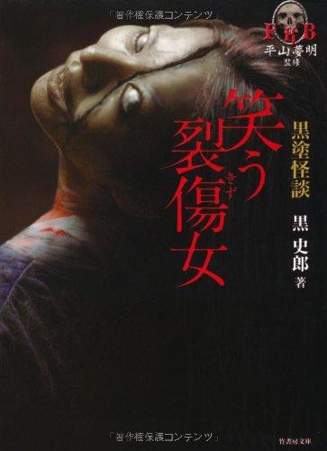 黒塗怪談 笑う裂傷女 (竹書房 恐怖文庫)