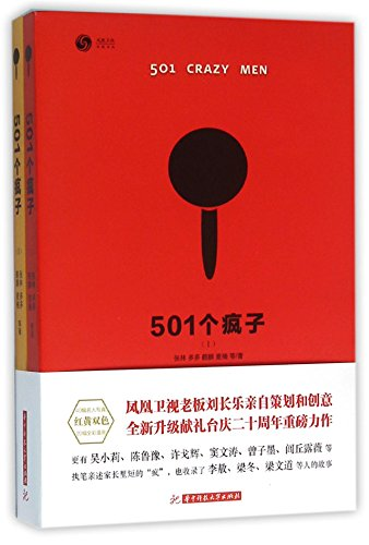 501 Loonies (Chinese Edition)