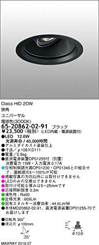 マックスレイ 照明器具 基礎照明 GEMINI-S LEDユニバーサルダウンライト φ100 狭角 深型 HID20Wクラス 電球色(3000K) 連続調光 65-20862-02-91 B077BG7F78