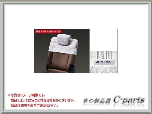 TOYOTA JPN TAXI トヨタ ジャパンタクシー【NTP10】 ハーフシートカバー(デラックスタイプ)[08225-15010] B07D6L1B2Q