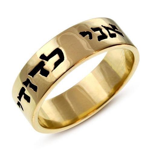 Amazoncom 14k Gold Engraved Jewish Wedding Ring Handmade