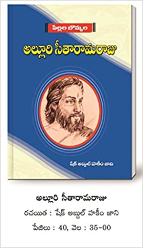 Amazon in: Buy Alluri Sitarama Raju Book Online at Low