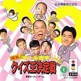 爆笑!!オール吉本クイズ王決定戦 【3DO】