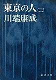 東京の人(第2)(新潮文庫)
