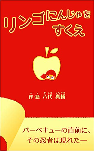 Amazon.com: Ringo Ninja O Sukue Hotdog Ninja (Japanese ...