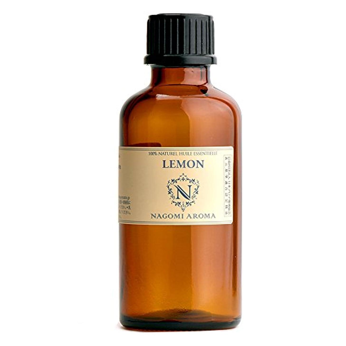 に関してスリップ全体NAGOMI AROMA レモン 50ml 【AEAJ認定精油】【アロマオイル】