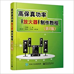 HiFi amplifier making tutorial (2nd edition)(Chinese Edition