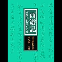 国学备览-西游记 (Chinese Edition) book cover