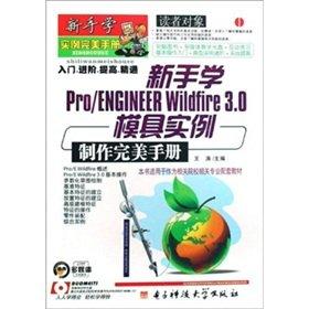 Download The novice learn ProENGINEER Wildfire3.0 mold instances make perfect manual (with CD)(Chinese Edition) ebook