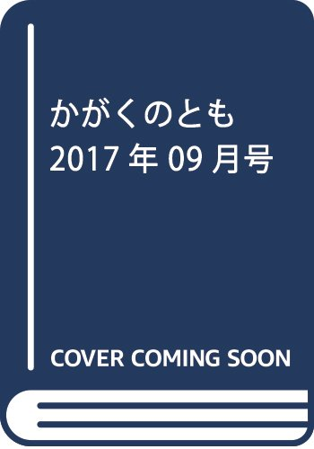 かがくのとも 2017年 09 月号 [雑誌]