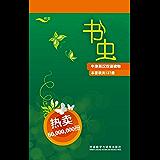 书虫·牛津英汉双语读物(全套)(套装共137册) (English Edition)