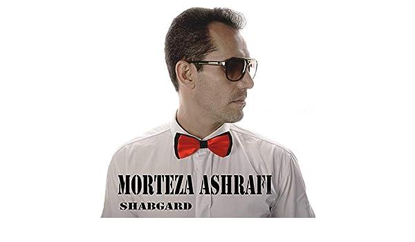 morteza ashrafi shabgard free mp3