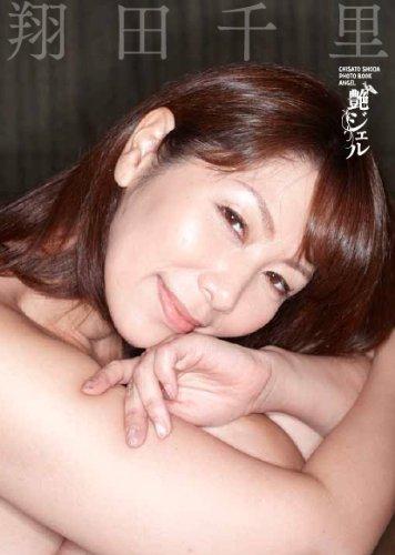 翔田千里写真集 艶ジェル