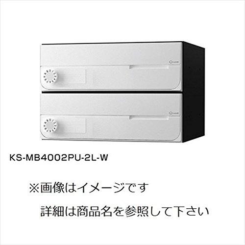 ナスタ KS-MB4002PY-2 大型郵便物対応 集合住宅用ポスト 前入前出タイプ 横開き 戸数2 KS-MB4002PY-2-W 屋内用 ホワイト ラッチ錠(R) B01LWXQTXY 14300 本体カラー:ラッチ錠(R) 本体カラー:ラッチ錠(R)