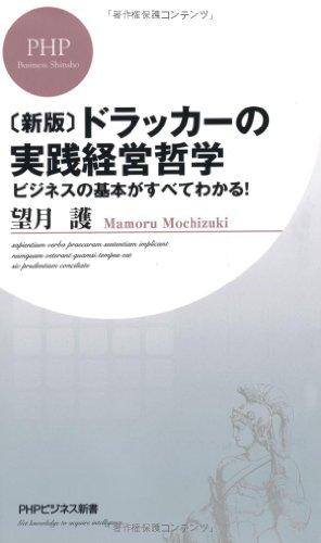 [新版]ドラッカーの実践経営哲学 (PHPビジネス新書)