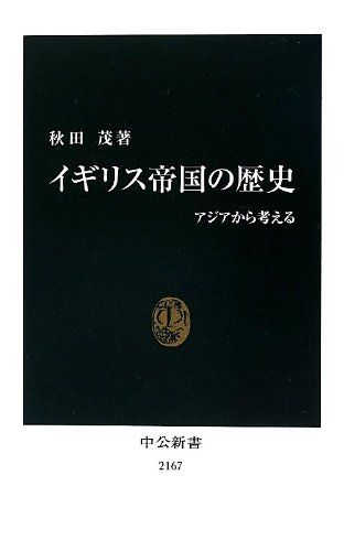 イギリス帝国の歴史 (中公新書)