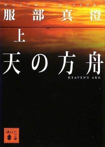 天の方舟(上) (講談社文庫)