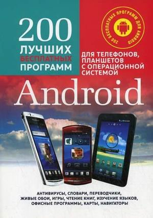 Read Online 200 Luchshih besplatnyh programm dlya telefonov, planshetov s operatsionnoy sistemoy Android + CD. Komyagin V.B. pdf
