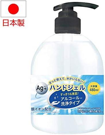 東和 化粧品 株式 会社 ハンド ジェル