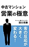 The meaning of second-hand condominium sales (Japanese Edition)