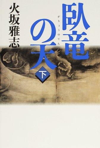臥竜の天―長編歴史小説 (下)