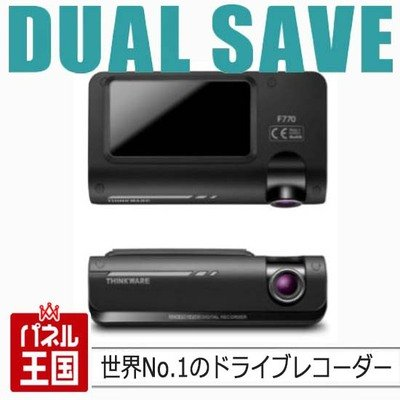【マイクロSDカード付属】ドライブレコーダーDUAL SAVE【TH-DC-F770】 B07BDBVMMK
