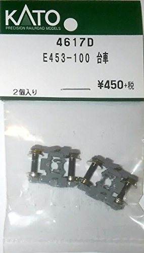 KATO Assyパーツ 4617D E453-100 台車 2個入り 鉄道模型 Nゲージ 1/150